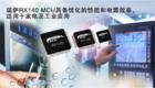瑞薩電子推出全新RX140 MCU