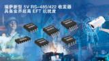 <font color='red'>瑞萨电子</font>推出具备业界超高EFT抗扰度的5V RS-485/422收发器产品
