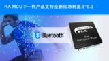 瑞萨电子宣布开发支持低功耗<font color='red'>蓝牙</font>®5.3的下一代无线MCU